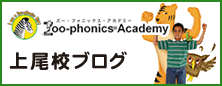Zoo-phonics Academy 上尾校ブログ