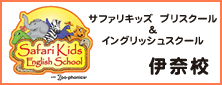 Safari Kids English School 伊奈校