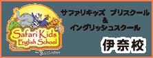 Safari Kids English School 伊奈校