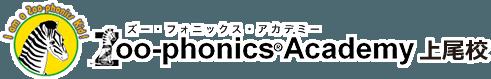 Zoo-phonics Academy 上尾校